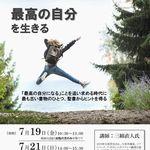 2019.7.19special_naoto_150