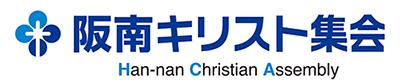 Han-nan_logo_400