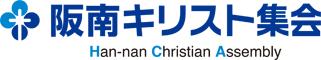 阪南キリスト集会