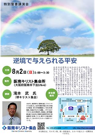 20200802_takimoto310